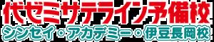 代ゼミ シンセイ・アカデミー